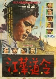 A Reluctant Prince (1963)