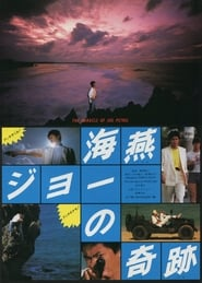 Watch The Miracle of Joe, the Petrel (1984)