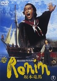 幕末青春グラフィティ Ronin 坂本竜馬 1986
