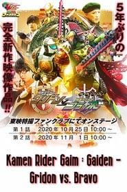 鎧武外伝仮面ライダーグリドンVS仮面ライダーブラーボ