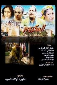 فيلم El Makroum مترجم