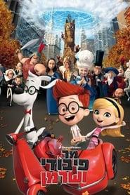 מר פיבודי ושרמן / Mr. Peabody & Sherman לצפייה ישירה