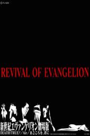 REVIVAL OF EVANGELION 新世紀エヴァンゲリオン劇場版 DEATH (TRUE)²/Air/まごころを、君に 1998