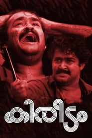 Kireedam (1989) 1080P 720P 420P Full Movie Download