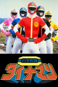 Kagaku Sentai Dynaman: The Movie (1983)