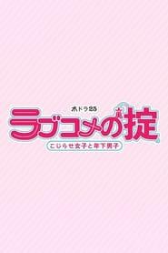 Love Kome no Okite: Kojirase Joshi to Toshishita Danshi 2021
