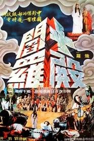 十殿閻羅 (1981)