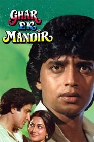 Ghar Ek Mandir (1984) Hindi Movie