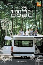 Camping Club (Variety Show)