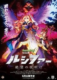 Monster Strike the Movie: Lucifer – Zetsubou no Yoake (2020)