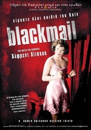 Blackmail / Σκότωσα για την Τιμή μου