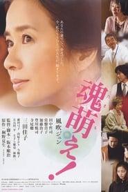魂萌え! 2007