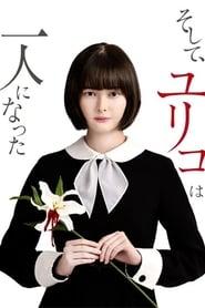 مشاهدة مسلسل And Then There was One Yuriko مترجم أون لاين بجودة عالية