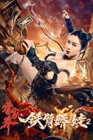 Girl With Iron Arms 2 (2021)
