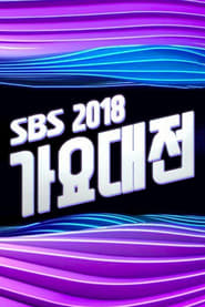 SBS Music Awards 2018 ตอนที่ 1-2 ซับไทย [จบ] HD 1080p
