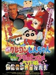 Poster Crayon Shin chan: Dengeki! Buta no Hizume Daisakusen 1998