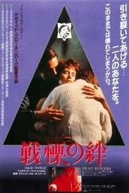 戦慄の絆 1988