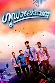 Goodalochana (2017) Malayalam Full Movie Watch Online Free