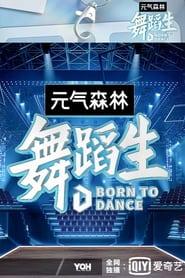 Born To Dance (2021)