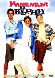 Уикендът на Барни (1989)