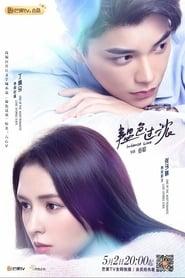 Watch Intense Love (2020)