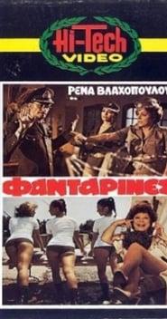 Οι Φανταρίνες (1979)
