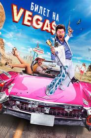 Ticket to Vegas (2013)