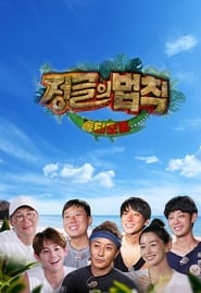 Poster Law of the Jungle -  2020