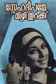 Snehadeepame Mizhi Thurakku 1972