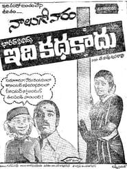 Idi Katha Kaadu 1979