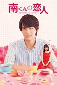 A Namorada de Minami-kun
