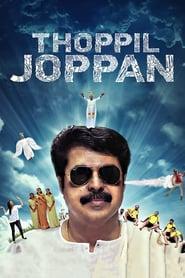 Thoppil Joppan (2016)