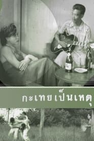 It's All Because of a Katoey (1954)