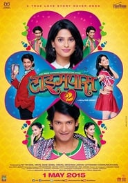 Timepass 2 – 2015 Movie Marathi WebRip 300mb 480p 1GB 720p