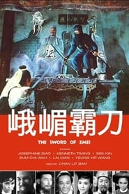 峨嵋霸刀 1969