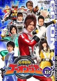 مشاهدة مسلسل Engine Sentai Go-onger مترجم أون لاين بجودة عالية