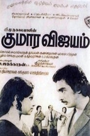 Kumaara Vijayam 1976