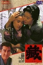 藏 1995