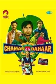 Chaman Bahar (Hindi)