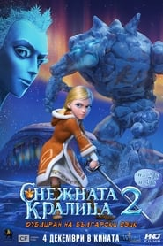 Снежната кралица 2 / The Snow Queen 2