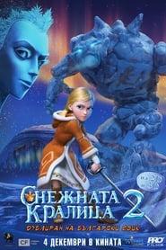 Снежната кралица 2 (2014)