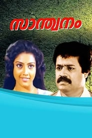 Poster Santhwanam 1991