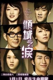 倾城之泪 2012