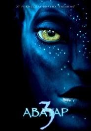 Poster del film Avatar 3