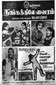 Thangathile Vairam 1975
