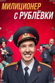 Милиционер с Рублёвки torrent