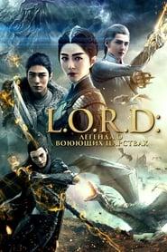 LORD: Legend of Ravaging Dynasties (2016)