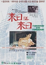 Tomorrow and Tomorrow 1979