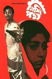 Nishi Padma (1970)