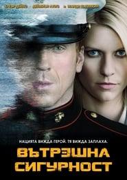 Вътрешна сигурност (2011)
